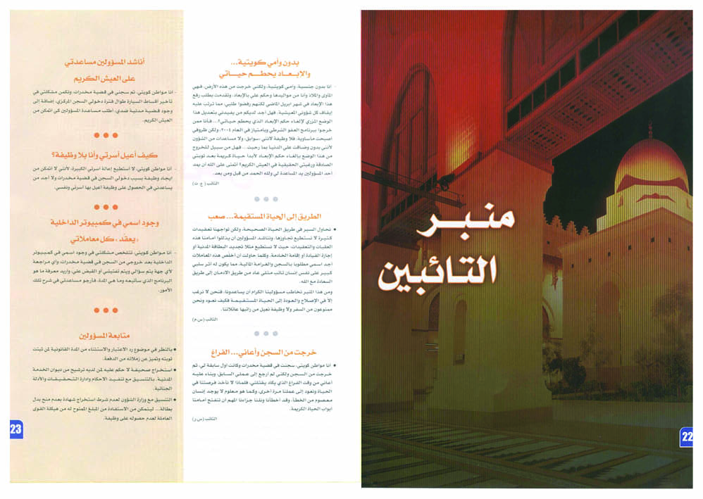 Index Of Albshayer Media Magazine 17
